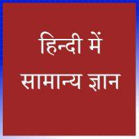 GK questions answer series in Hindi - 28