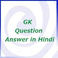 GK questions answer series in Hindi - 29