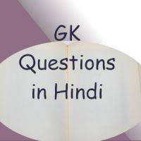 GK Questions Answers - Important General Awareness Questions