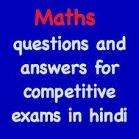 Maths questions and answers competitive exams Hindi - 16