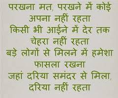 Shayari Collection